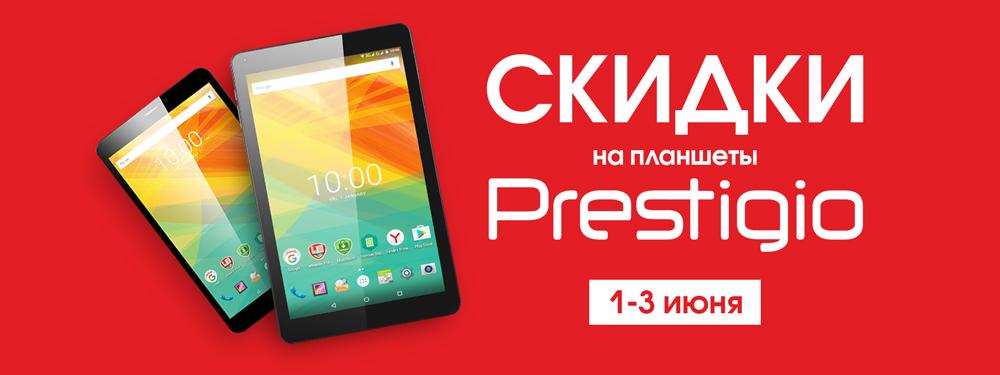 9a26a46f4 Скидки на планшеты Prestigio!