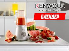 Блендер Kenwood SB 055