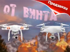 Предзаказ дронов DJI Phantom
