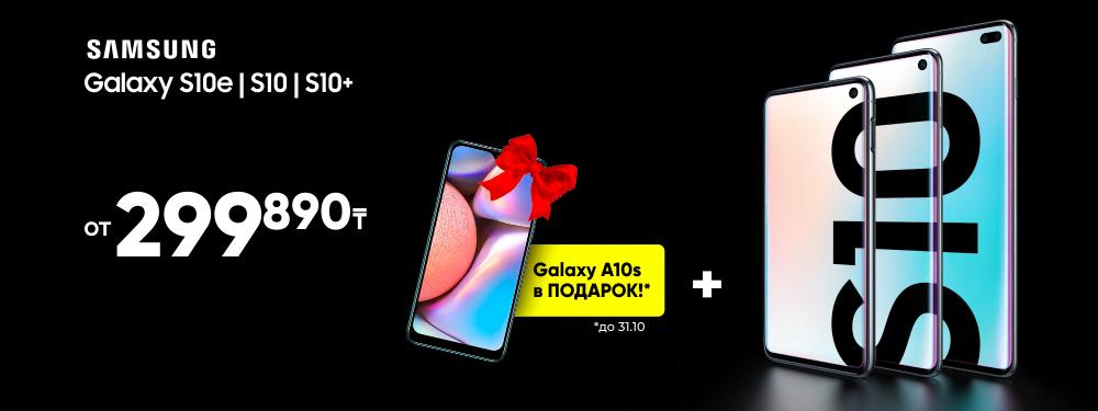Подарки на Samsung Galaxy S10 series!