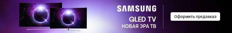 Предзаказ Samsung QLED TV