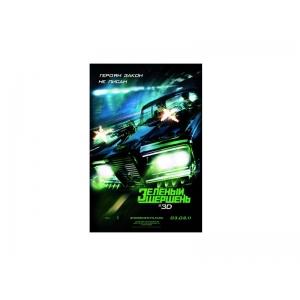 Кинофильм Зеленый Шершень 3D