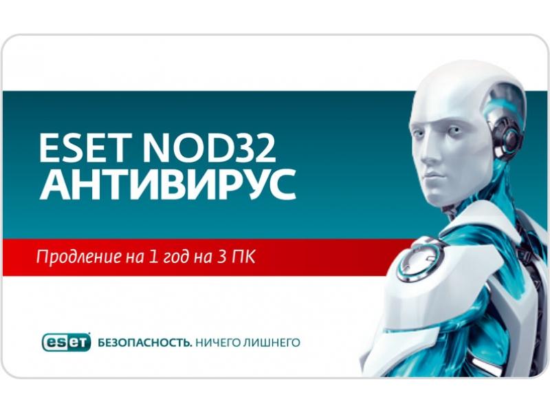Антивирус NOD32 Standart (продление подписки на 1 год)