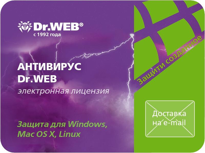Антивирус Dr.Web (На 12 Месяцев Для 1Пк)