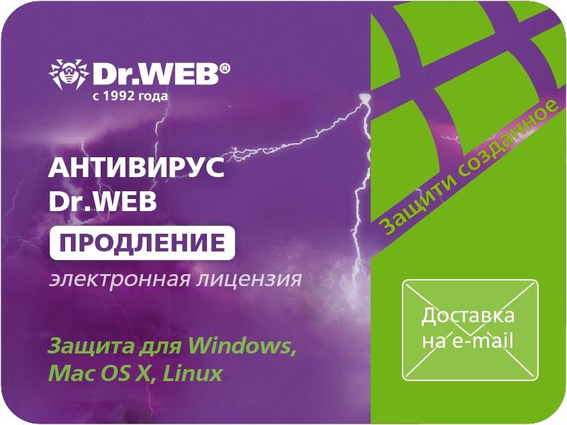 Антивирус Dr.Web (Продление на 12 месяцев для 1ПК)