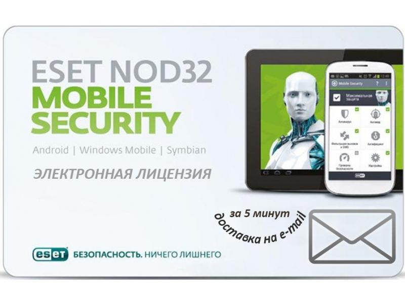 Антивирус Eset Nod32 Mobile Security