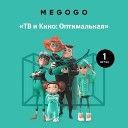 MEGOGO Активация Подписки Оптимальная «Кино и тв» на 1 месяц для 5 Устройств
