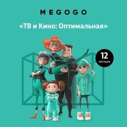 MEGOGO Активация Подписки Оптимальная «Кино и тв» на 12 месяцев для 5 Устройств