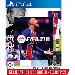 Видеоигра для приставки FIFA 21
