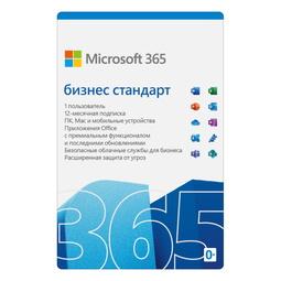 Microsoft Office Microsoft  365 Бизнес Стандарт 1-Пользователь, 12-Месячная Подписка (KLQ-00217)