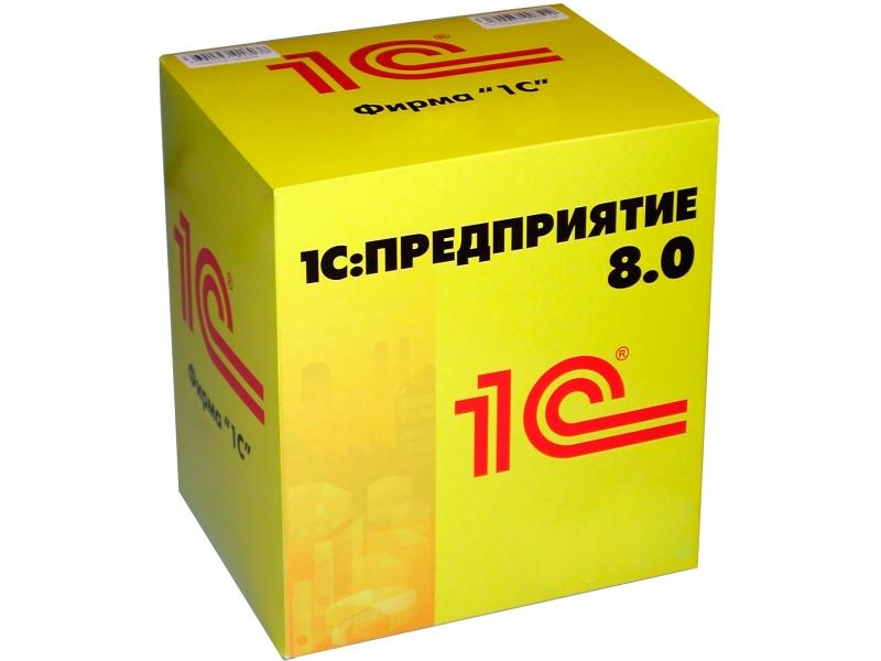 Продукт 1С 1С:Предприятие 8.0 Зарплата и Управление Персоналом для Казахстана