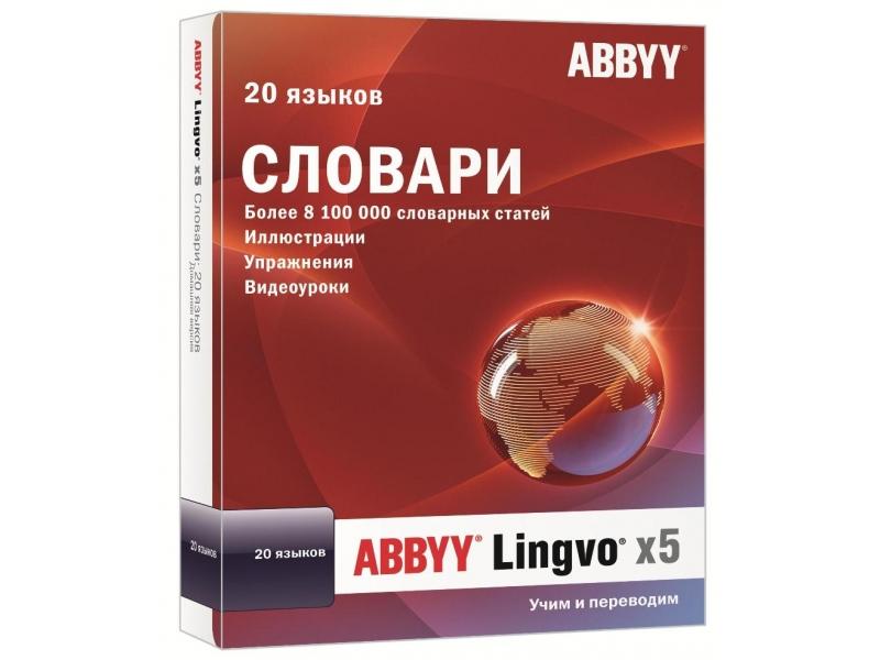 Словарь, переводчик Lingvo х5 Домашняя версия 20 языков для Казахстана
