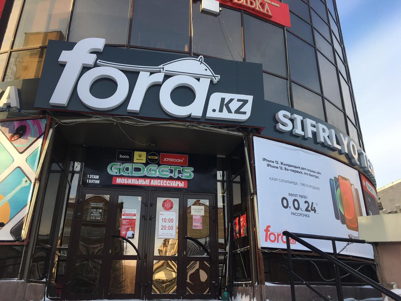 Компания FORA в г. Кокшетау, ул. Дзержинского 91 А (здание ТД Satti)