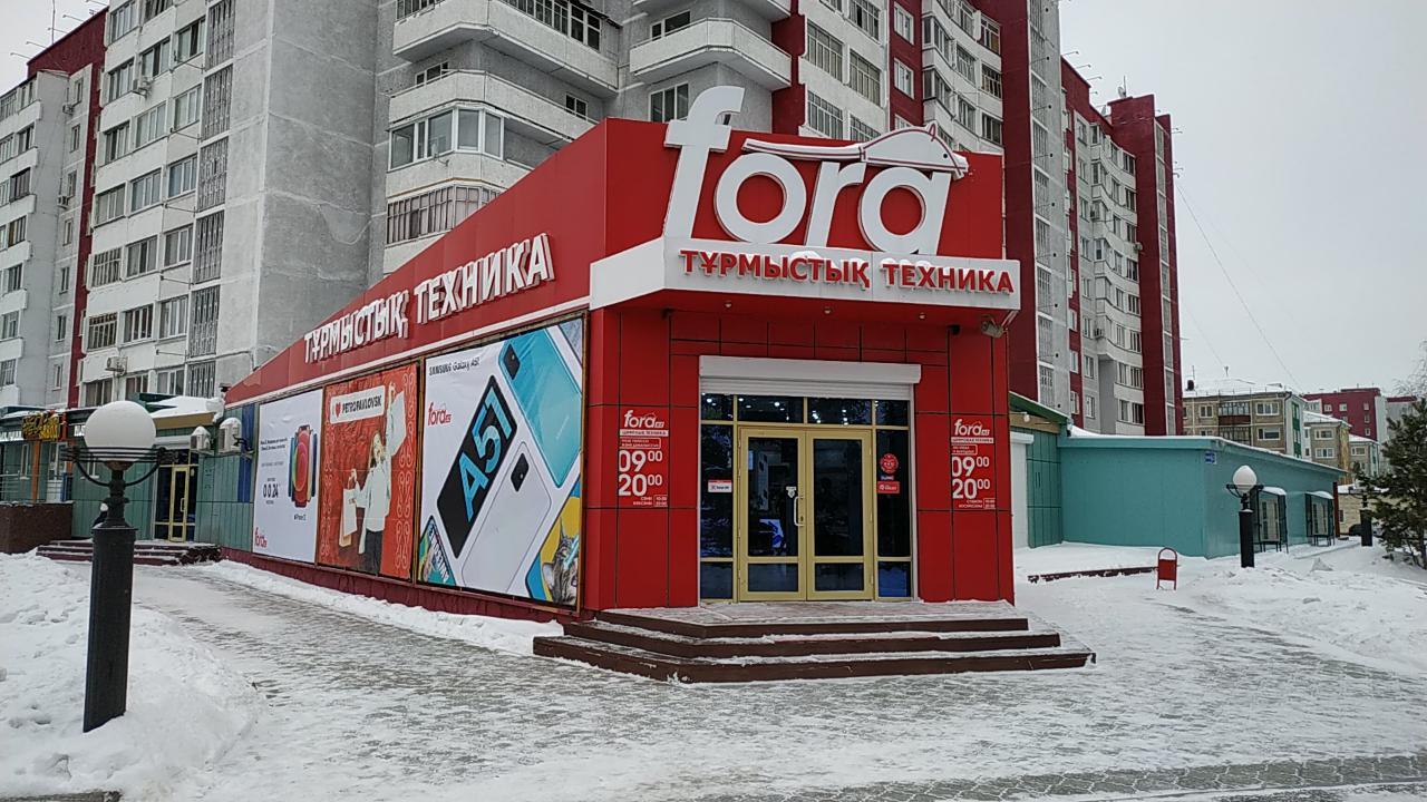 Компания FORA в г. Петропавловск, ул. К.Сутюшева, 65А