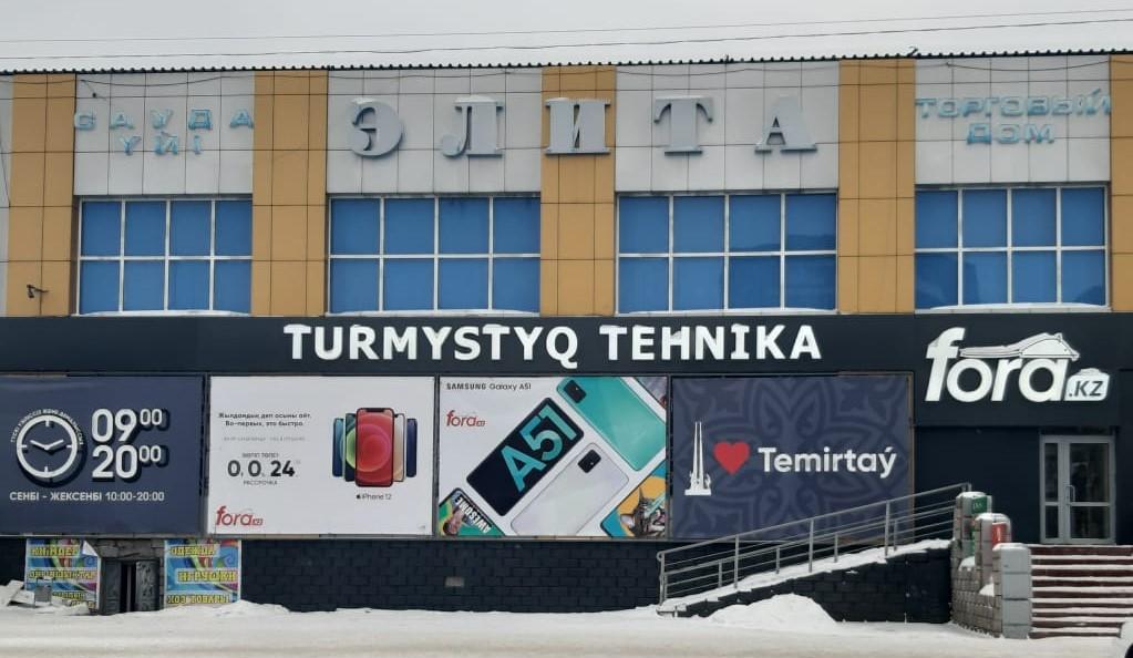 Компания FORA в г. Темиртау, ул. Металлургов 23 А