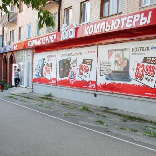 Компания FORA в г. Костанай,  ул. Тарана, 37 (угол пр. Абая)