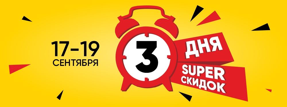3 дня SUPER СКИДОК!