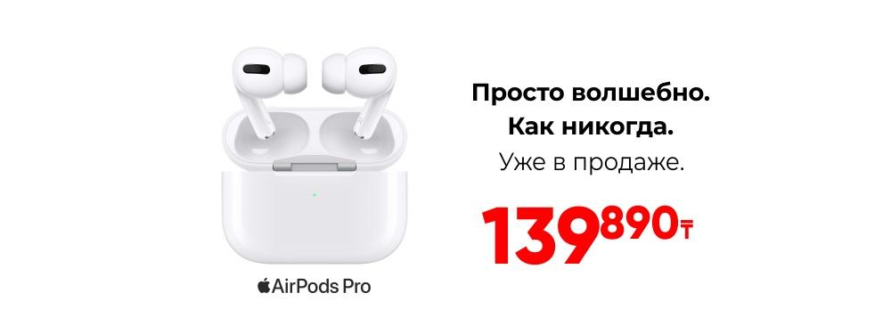 Apple AirPods Pro. Уже в продаже!
