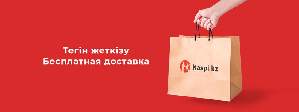 Бесплатная доставка с kaspi.kz