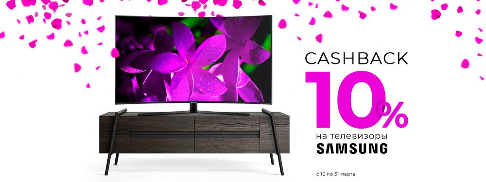 Cashback 10% при покупке телевизора Samsung!