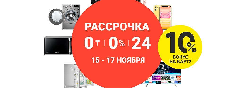 CASHBACK 10% + РАССРОЧКА 0-0-24