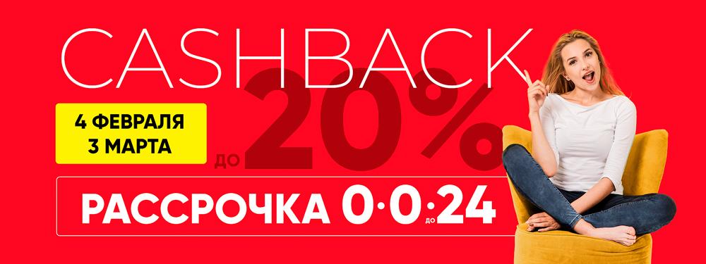 Cashback 20%!