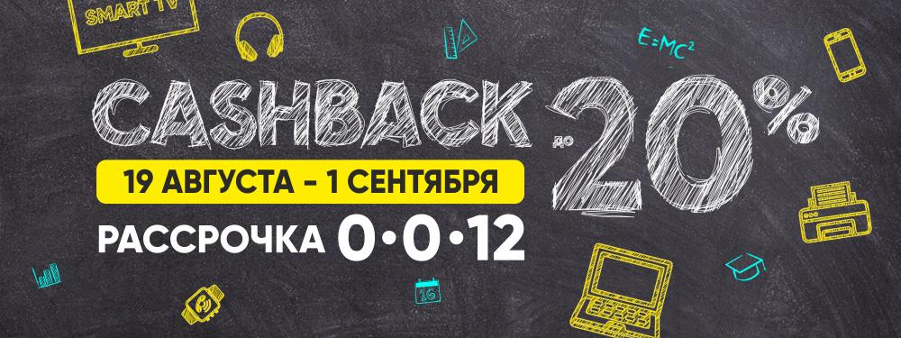 Cashback до 20% + Рассрочка 0-0-12!