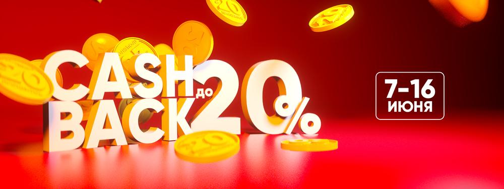 CASHBACK до 20%!