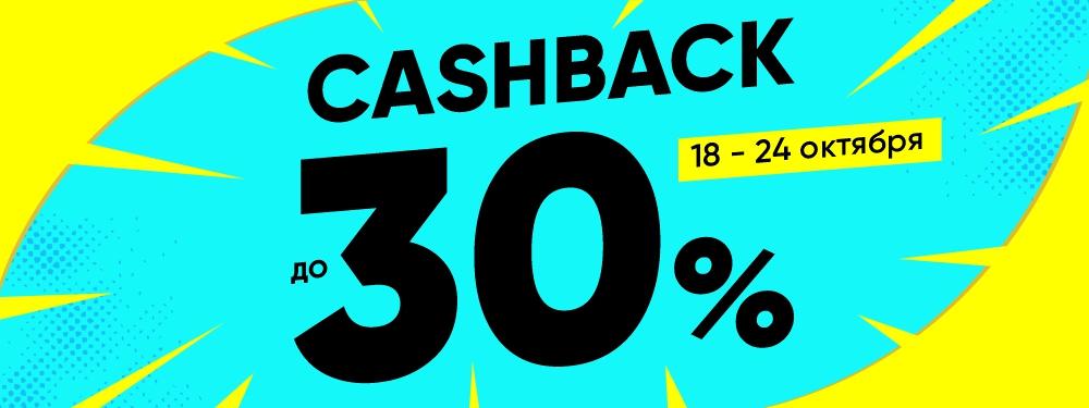 Cashback до 30%