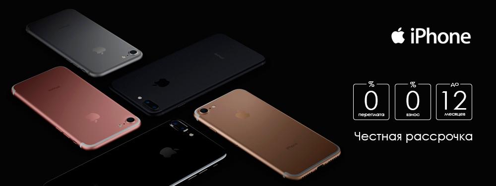 Честная рассрочка на все iPhone!
