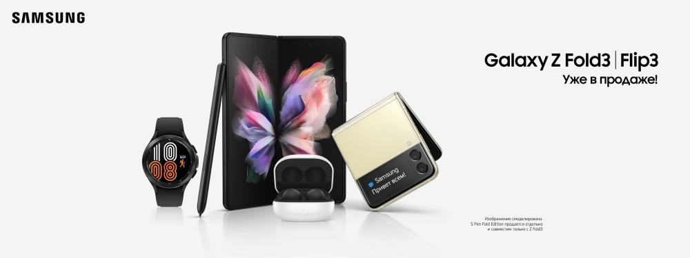 Galaxy Z Fold 3 | Flip 3