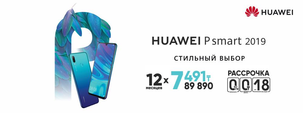 Huawei P smart 2019 - твой стильный выбор!