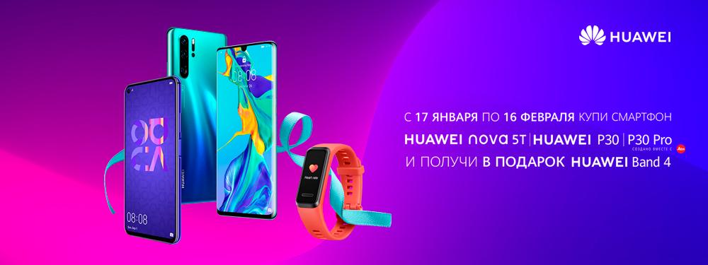 Huawei + подарок!