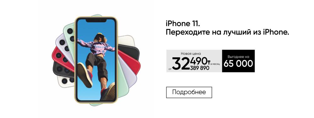 iPhone 11. Переходите на лучший из iPhone.