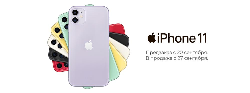 iPhone 11 Скоро в продаже!