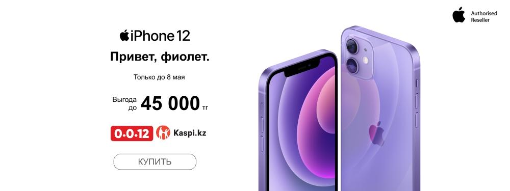 iphone 12 фиолет