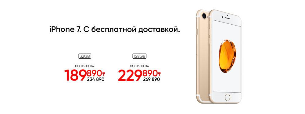 iPhone 7. С бесплатной доставкой.