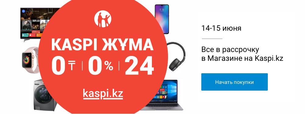 Kaspi ЖУМА 0-0-24!
