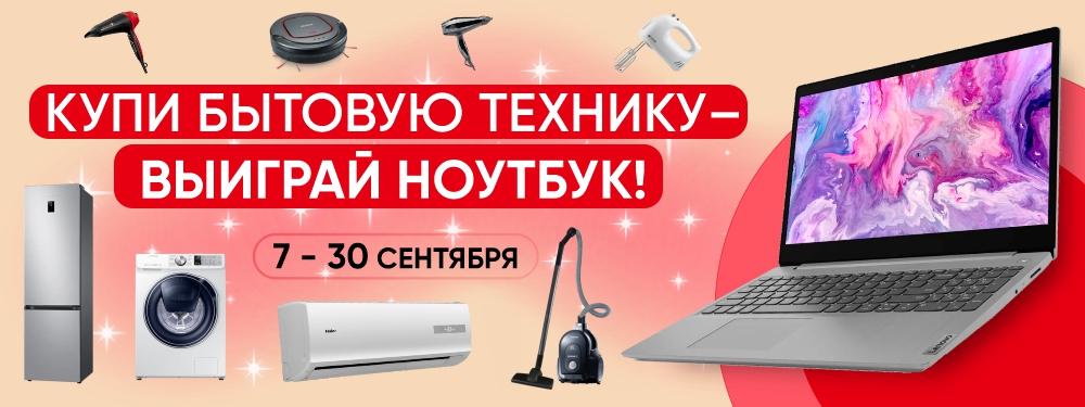 Купи бытовую технику - выиграй ноутбук!