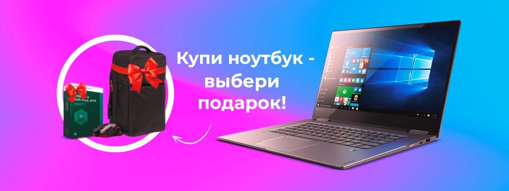 Купи ноутбук - выбери подарок!