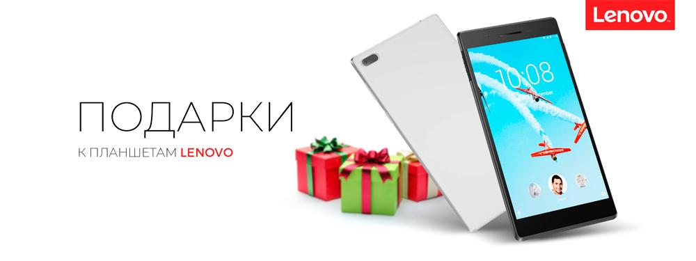 Купи планшет - получи подарок!