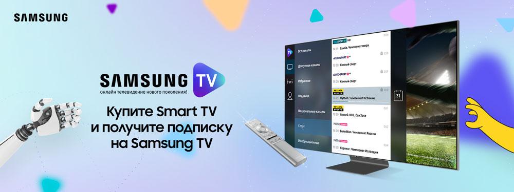 Купи Smart TV и получи подписку на Samsung TV!