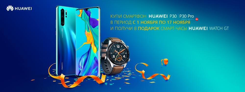 Купи смартфон HUAWEI - получи смарт-часы в подарок!