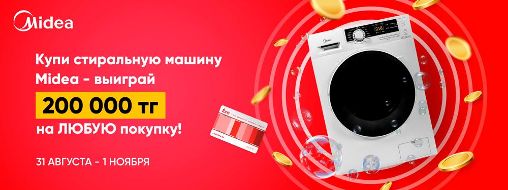 Купи стиральную машину Midea - выиграй 200 000тг на любую покупку!