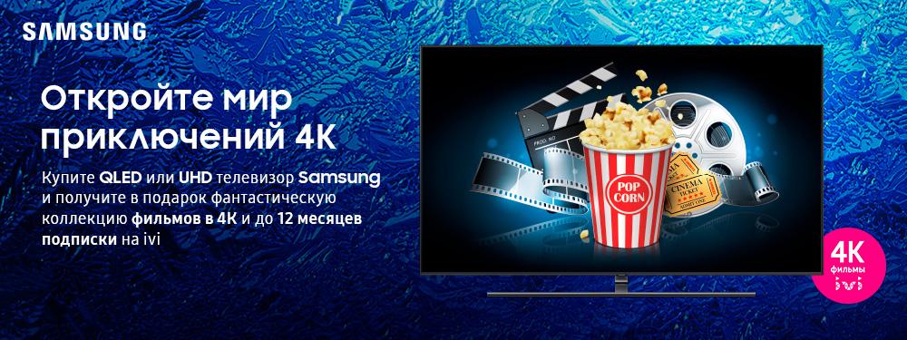 Купи телевизор Samsung и получи подарок!