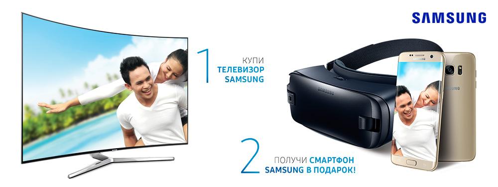 Купи телевизор Samsung и получи в подарок смартфон Samsung!