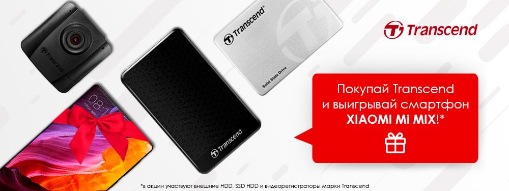 Купи Transcend - выиграй смартфон!