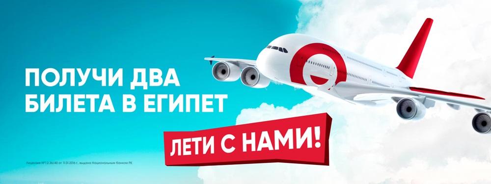 Лети с нами!