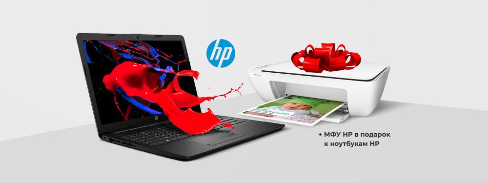 Ноутбук HP + МФУ в подарок!