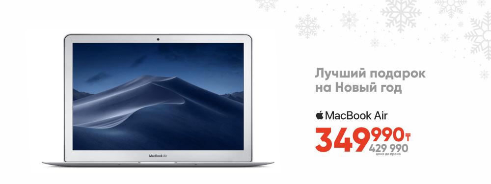 Новогодние скидки на MacBook!